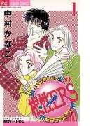 【全1-5セット】ハイテンション根性ERS(フラワーコミックス)