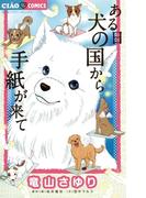 【全1-8セット】ある日 犬の国から手紙が来て(ちゃおコミックス)