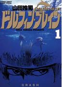 【全1-2セット】ドルフィン・ブレイン〔SSCスペシャル〕(少年サンデーコミックススペシャル)