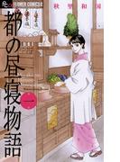 【全1-2セット】都の昼寝物語(フラワーコミックス)