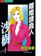 【全1-5セット】離婚請負人 沙樹(ジュディーコミックス)