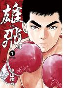 【全1-9セット】雄飛(ビッグコミックス)