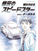 【全1-2セット】銀灰のスピードスター(ビッグコミックス)
