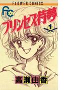 【全1-2セット】プリンセス待夢(タイム)(フラワーコミックス)