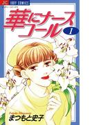 【1-5セット】華にナースコール(ジュディーコミックス)