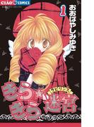 【全1-3セット】きらきら☆迷宮(ラビリンス)(ちゃおコミックス)