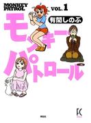 【1-5セット】モンキー・パトロール(フィールコミックス)