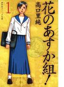 【全1-16セット】花のあすか組!(祥伝社コミック文庫)