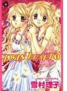 【全1-2セット】TWIN HEART(ダーリンコレクション)