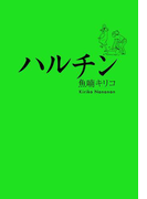 【全1-2セット】ハルチン(フィールコミックス)