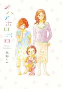 【全1-6セット】オハナホロホロ(フィールコミックス)