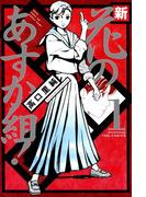 【全1-8セット】新・花のあすか組!(フィールコミックス)