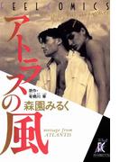 【全1-2セット】アトラスの風(フィールコミックス)