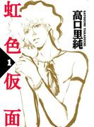 【全1-7セット】虹色仮面(フィールコミックス)