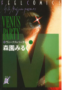 【全1-2セット】ヴィーナス・パーティ(フィールコミックス)