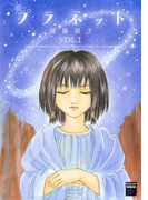 【全1-3セット】プラネット(幻想コレクション)