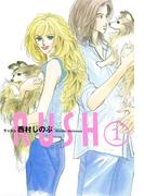 【全1-5セット】RUSH(フィールコミックス)