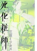 【全1-7セット】死化粧師(フィールコミックス)