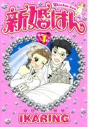 【全1-2セット】新婚はん(フィールコミックス)