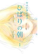 【全1-2セット】ひばりの朝(フィールコミックス)