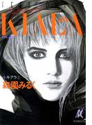 【1-5セット】キアラ(フィールコミックス)
