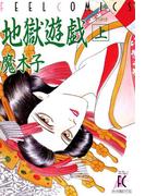 【全1-2セット】地獄遊戯(フィールコミックス)