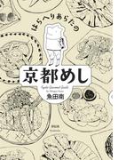 【全1-3セット】はらへりあらたの京都めし(フィールコミックス)