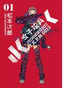 【1-5セット】女子攻兵(バンチコミックス)
