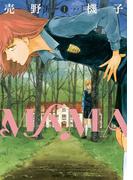 【全1-6セット】MAMA(バンチコミックス)