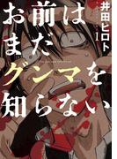 【全1-8セット】お前はまだグンマを知らない(バンチコミックス/バンチコミックス)