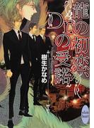 龍とDrシリーズ (講談社X文庫 white heart) 31巻セット