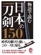 物語で読む日本の刀剣150(イースト新書Q)