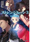 ストレンジムーン3 夢達が眠る宝石箱(電撃文庫)