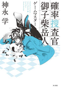 確率捜査官 御子柴岳人 ゲームマスター(角川書店単行本)