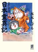 水木しげるの日本霊異記(角川書店単行本)