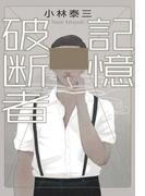 記憶破断者(幻冬舎単行本)