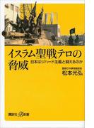 イスラム聖戦テロの脅威 日本はジハード主義と闘えるのか(講談社+α新書)