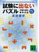 試験に出ないパズル 千葉千波の事件日記(講談社文庫)
