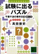 試験に出るパズル 千葉千波の事件日記(講談社文庫)