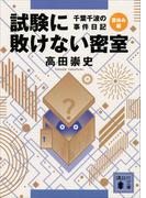 試験に敗けない密室 千葉千波の事件日記(講談社文庫)