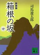 新装版 箱根の坂(中)(講談社文庫)