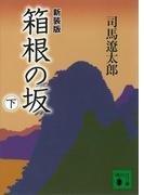 新装版 箱根の坂(下)(講談社文庫)