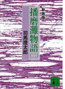 新装版 播磨灘物語(2)(講談社文庫)