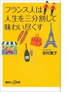 フランス人は人生を三分割して味わい尽くす(講談社+α新書)