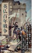 英仏百年戦争(集英社新書)