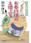 お奉行様の土俵入り 鍋奉行犯科帳(集英社文庫)