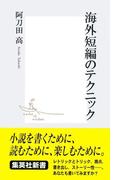 海外短編のテクニック(集英社新書)