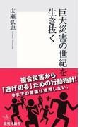 巨大災害の世紀を生き抜く(集英社新書)