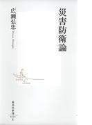 災害防衛論(集英社新書)