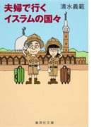 【電子特別版】夫婦で行くイスラムの国々